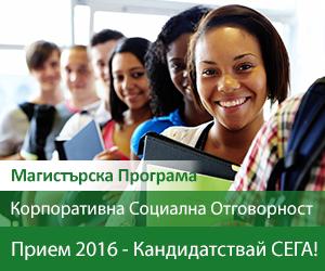 Прием 2016 - кандидатствай сега! - Магистърска програма: Корпоративна социална отговорност
