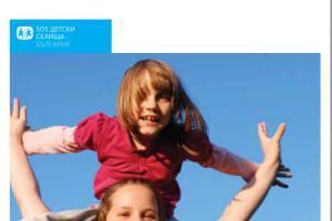 Годишен отчет 2011